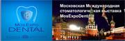 Московская международная стоматологическая выставка MosExpoDental